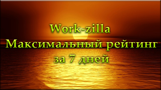 Work-zilla: Как увеличить рейтинг (рейтинг на workzilla)